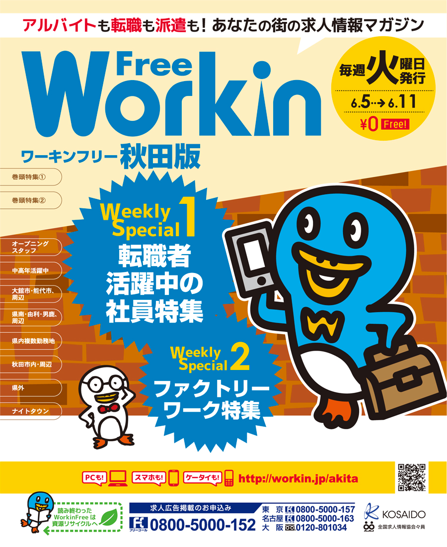 WrokinFree秋田版
